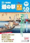 michinoeki_vol29